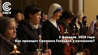 Как проходит Сретение Господне у католиков?