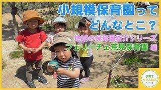 【子育てちゃんねる】地域の保育園紹介シリーズ⭐︎フェリーチェ荒見保育園