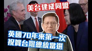 台灣之行見了誰?美台建成同盟 英國70年來第一次祝賀台灣總統當選〈蕭若元:理論蕭析〉2020-01-15