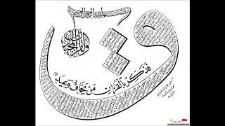 Defeat All Jinn sent by Sihr with Surat Qaf