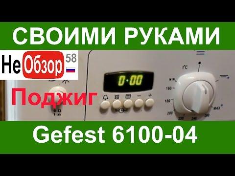 Своими руками. Ремонт электроподжига. Газовая плита ГЕФЕСТ (GEFEST 6100-04)