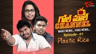 Gol Maal Channel (Make News.. Fake News) | Plastic Rice - Websode 1 | By Sai Teja