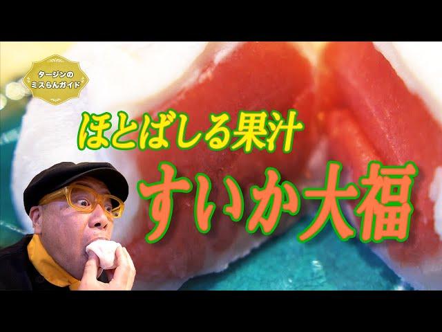 【グルメリポート タージンのミスらんガイド】「菓匠 松福堂正一」~ショートバージョン~