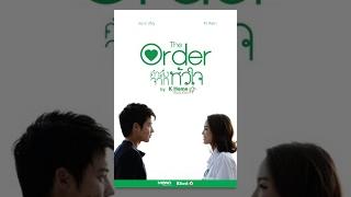 หนังสั้น The Order คำสั่งจากหัวใจ : The Order - Short Film [English Subtitle]ᴴᴰ
