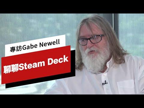 Valve創始人G胖 聊Steam Deck 採訪中文字幕