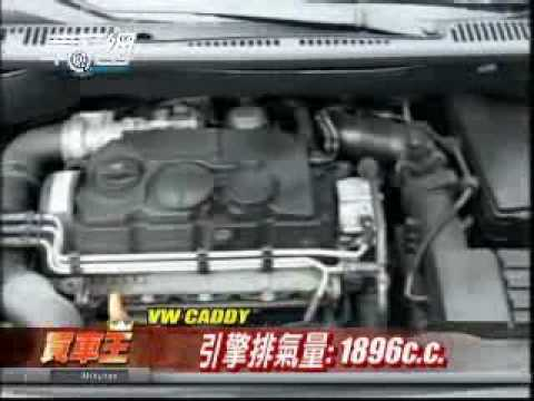 VW Caddy 1.9TDI試駕 - YouTube