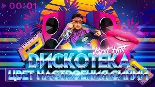 ДИСКОТЕКА - ЦВЕТ НАСТРОЕНИЯ СИНИЙ!