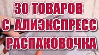 КУЧА ПОСЫЛОК С АЛИЭКСПРЕСС !! Распаковка посылок))