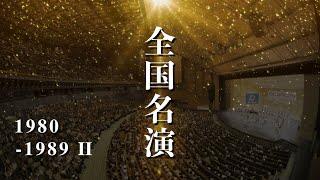 全日本吹奏楽コンクール1980年代の名演後編#8