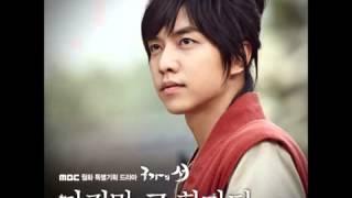 """[이승기(Lee Seung Gi)] 마지막 그 한마디 (Last Word)_""""Gu Family Book"""" OST"""