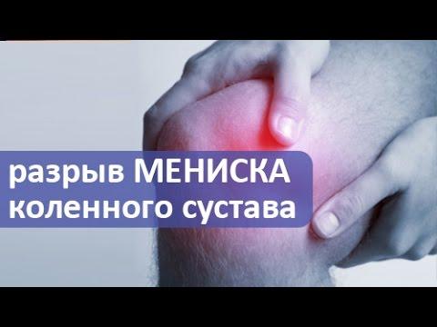 Разрыв мениска коленного сустава. Лечение разрыва мениска коленного сустава, операция.