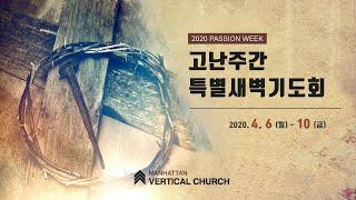 [2020 고난주간 특새] 십자가 앞으로 더 가까이