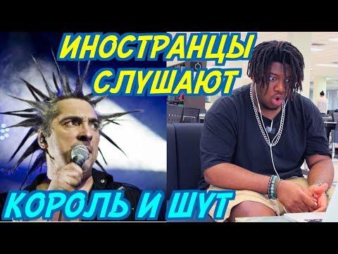 ИНОСТРАНЦЫ СЛУШАЮТ: КОРОЛЬ И ШУТ - ЛЕСНИК. Иностранцы слушают русскую музыку.