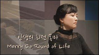 인생의 회전목마/하울의 움직이는 성 OST