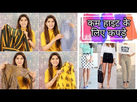कम हाइट है तो कैसे कपड़े खरीदें /पहनें   9 Fashion Tips : How To Look Taller   Super Style Tips