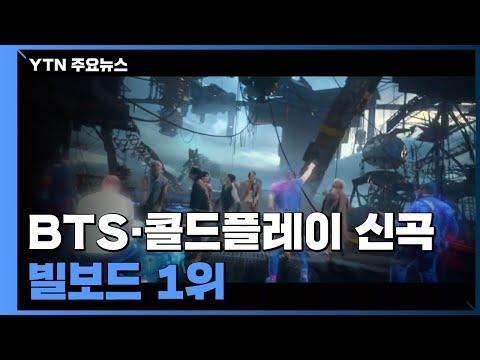 [유튜브] BTS·콜드플레이 신곡 빌보드 1위