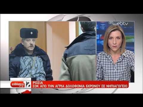 Ρωσία: Άνδρας σκότωσε με μαχαίρι 6χρονο αγοράκι μέσα σε παιδικό σταθμό | 01/11/19 | ΕΡΤ