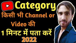 How To Find Any YouTube Channel Category 💯// किसी YouTube चैनल की Category कैसे पता करें // 2020 PTT