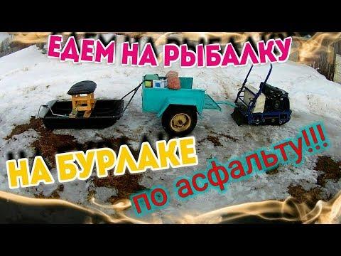 трудная и долгая дорога на рыбалку,на бурлаке по полю и асфальту!!!