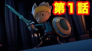【スナックワールドアニメ】オレならできる!メドゥーサ討伐第1話 動画キャプチャー