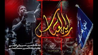 تحميل و مشاهدة راية العباس | حسين والي اللامي MP3