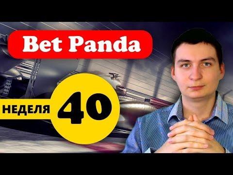 BetPanda итоги за 40 неделю (начисления, новости и проверка на вывод)