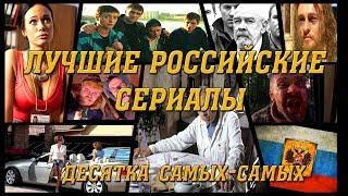 Лучшие российские сериалы.  Десятка самых-самых!