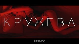 LIRANOV - Кружева