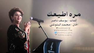 تحميل اغاني نوال الكويتية - مره اطيعك | 1990 MP3
