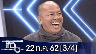 """แฉ [3/4] l 22 กรกฎาคม 2562 l กว่าจะถึงวันนี้""""บอล เชิญยิ้ม - น้าค่อม - โรเบิร์ต"""""""