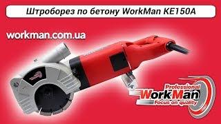 Штроборез по бетону Workman KE150A от компании Polmart - видео