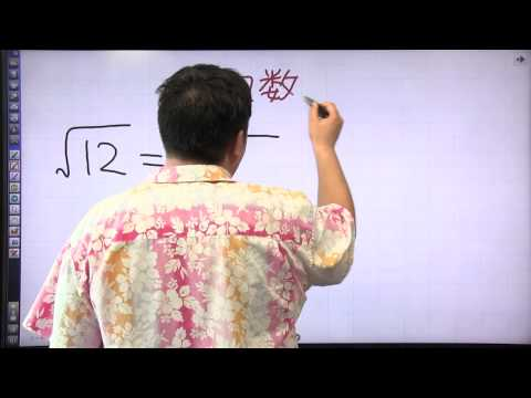 酒井のどすこい!センター数学IA #007 中学の復習 平方根