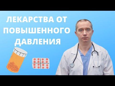 Начальная гипертония лекарства