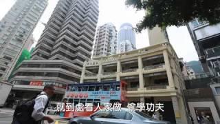 香港。味道 ─ 麵麵俱圓
