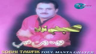 اغاني طرب MP3 Sobhi Toufik - Toul Manta Ghayeb / صبحي توفيق - طول ما انت غايب تحميل MP3