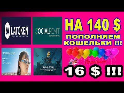 НА 140 $ ПОПОЛНЯЕМ КОШЕЛЬКИ ОТ ПРОЕКТОВ SOCIALREMIT FASION COIN SEA COIN //AIRDROP // BOUNTY