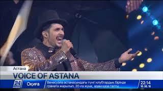 Международный конкурс Voice of Astana проходит в столице