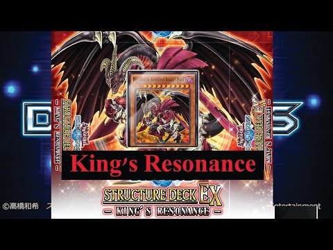 (Yu-Gi-Oh! Duel Links)รีวิว Structure Deck EX: King's Resonance (EP.472)