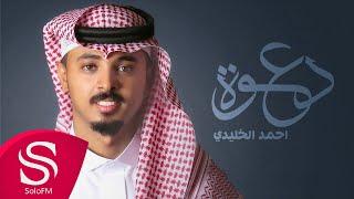تحميل اغاني دعوة - احمد الخليدي ( حصرياً ) 2020 MP3