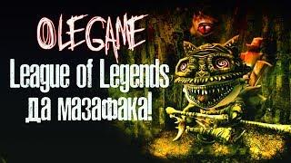 league of legends - я плакала мазафака!))