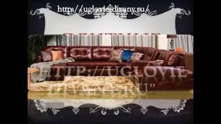 Купить кожаный угловой диван