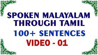 learn malayalam - मुफ्त ऑनलाइन वीडियो