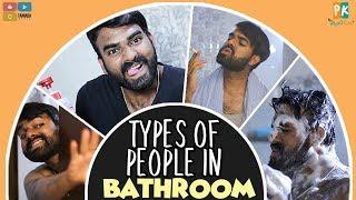 Types Of People In BathRoom || Pakkinti Kurradu
