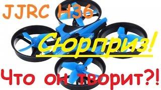 Квадрокоптер JJRC H36 | Сюрприз! | Полный обзор | Полёты в квартире, на море | MikeRC 2016 FHD