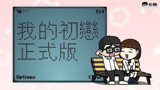 【伯賴】初戀阿初戀 (正式版)