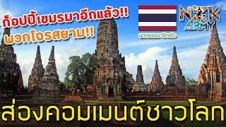 ส่องคอมเมนต์ชาวโลก-เกี่ยวกับโบราณสถานในจังหวัดอยุธยาของประเทศไทย