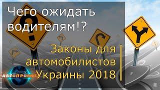 Законы для автомобилистов Украины 2018?! Чего ожидать водителям.