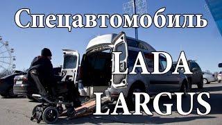 "Новый LADA Largus ""Каблучок"" для ""колясочников"" | NEW LADA Largus for people with disabilities"