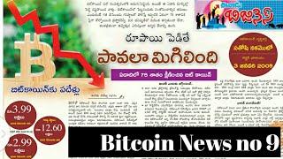 Bitcoin News In *Enadu Paper*, Bitcoin news in Telugu, Daily Bitcoin news in Telugu, crypto News