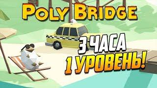 Poly Bridge | Тропический РАЙ! (НЕТ!) #27